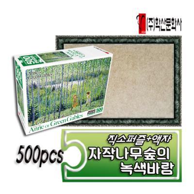 빨강머리 앤 직소 500PCS 자작나무+액자세트