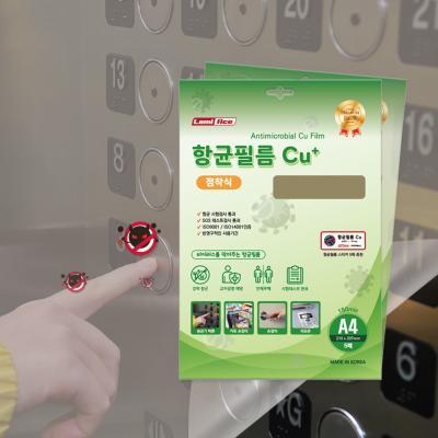 항균필름 Cu 점착식 150MIC A4(5매)