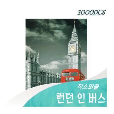 [비앤비퍼즐] 1000PCS 직소 런던 인 버스 PL1251