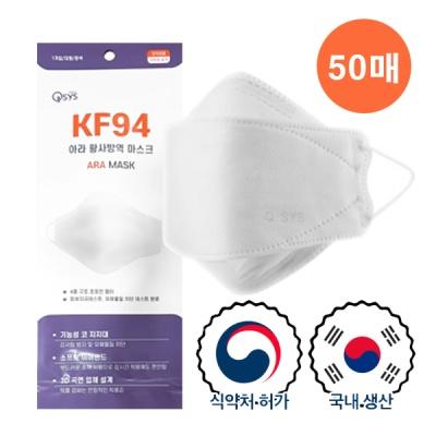 아라 국산 KF94  4중필터 황사 마스크 대형 50매