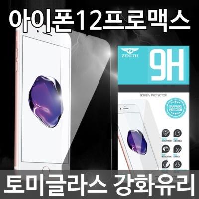 아이폰12프로맥스 토미글라스 9H 강화유리필름
