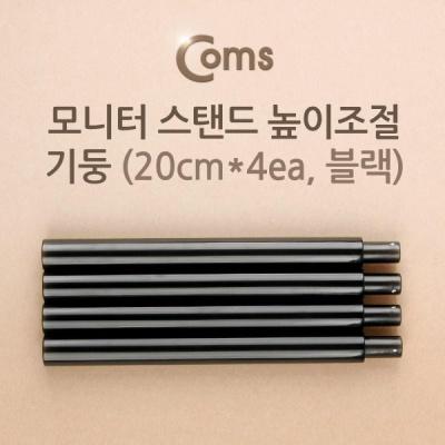 Coms 모니터 스탠드 높이조절 기둥 (20cmx4ea 블랙)