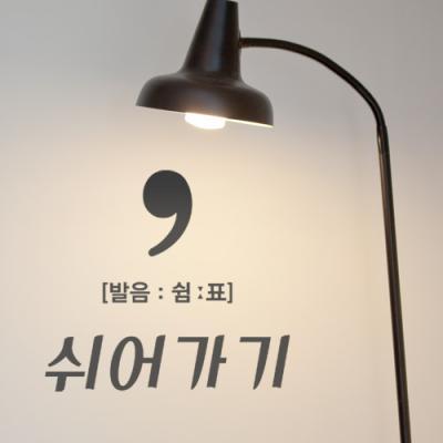 cd784-쉬어가기_그래픽스티커