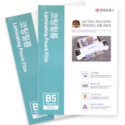 [현대오피스] 코팅기 소모품 코팅지B5 (100mic)
