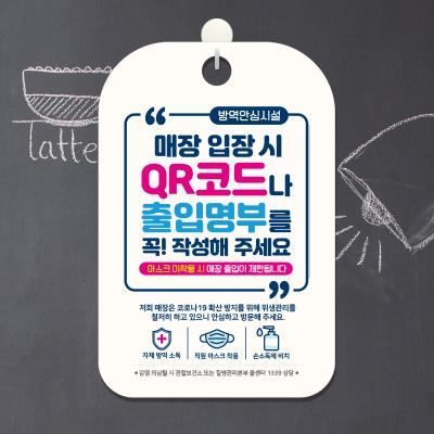 카페 식당 마스크 안내문 안내판 표지판 제작 CHA088