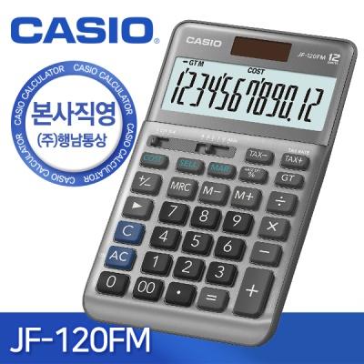 카시오계산기 JF-120FM / JF-120FM-PK