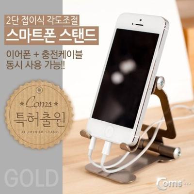 Coms 스마트폰 거치대접이식 Gold 차량거치 각도조