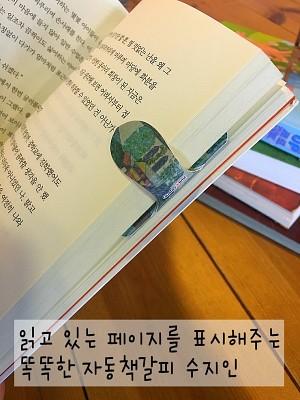 [자동책갈피수지인] 클림트:처녀