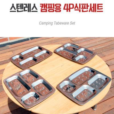 스텐레스 캠핑용 4p식판세트 반찬그릇