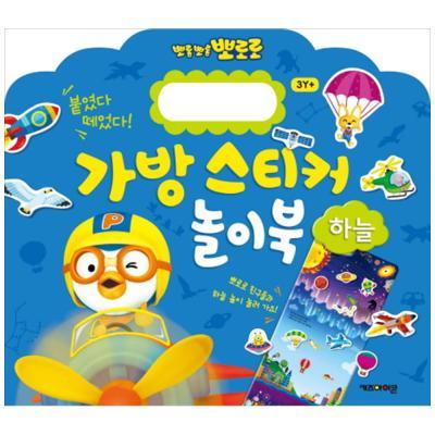 뽀롱뽀롱 뽀로로 가방 스티커 놀이북: 하늘