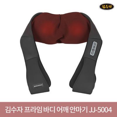 김수자 프라임 바디 어깨 안마기 JJ-5004
