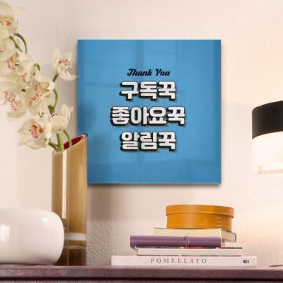 tc686-아크릴액자_구독좋아요알림꾹(중형)