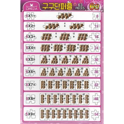 63조각 판퍼즐 - 구구단 6단