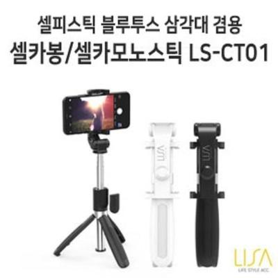 블루투스 삼각대 셀카봉 셀카스틱360도 회전200도