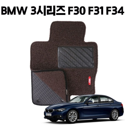BMW 6세대 3시리즈 이중 코일 차량 발 매트 DarkBrown