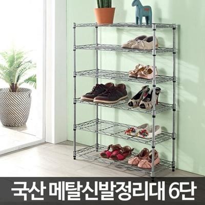 메탈신발정리대 6단 신발 정리대 정리함 화분 정리대