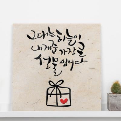 id645-아크릴액자_하늘이내게준선물(중형)