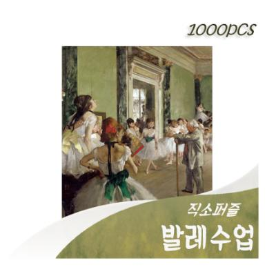 [비앤비퍼즐] 1000PCS 직소 발레수업 PL1194