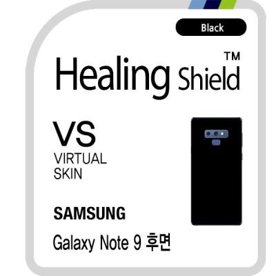 삼성 갤럭시 노트9 버츄얼스킨 블랙 후면보호필름 2매