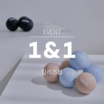 [1+1] 스컬피그 릴리즈볼