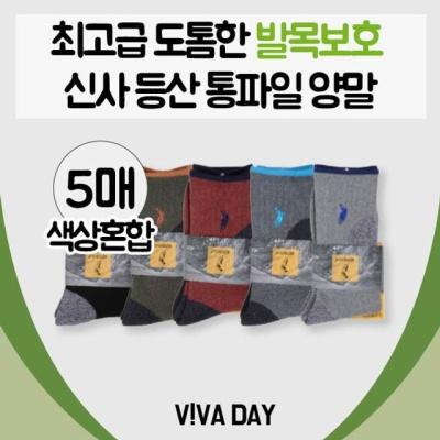 VIVADAY-CS13 등산통파일 26cm-5켤레(색상혼합)
