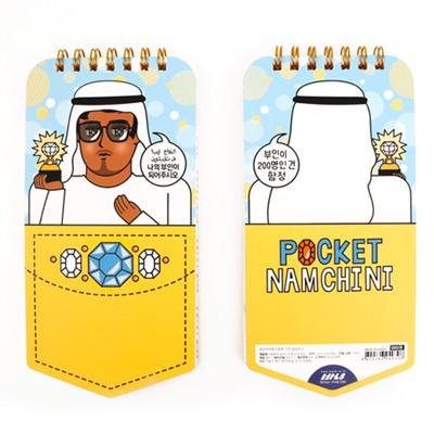 반8 아랍왕자 남치니 포켓 노트(모눈)
