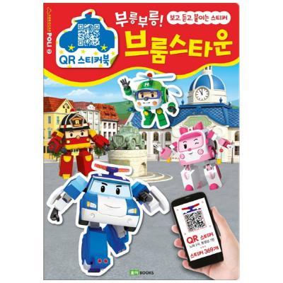 로보카 폴리 QR 스티커북. 2: 부릉부릉