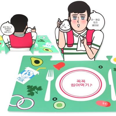 반8 남치니 우쭈쭈 식탁매트