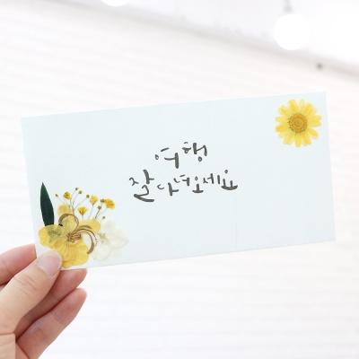 압화 캘리 현금봉투 용돈봉투 3매/5매/10매 설날 추석