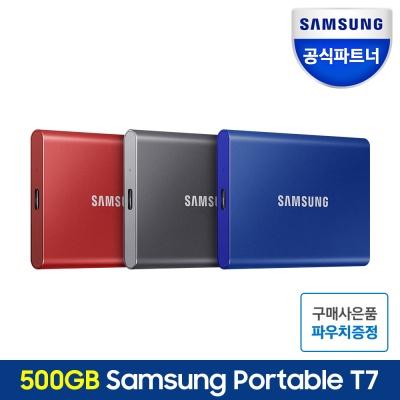 삼성전자 외장하드 외장 SSD 포터블 T7 500GB