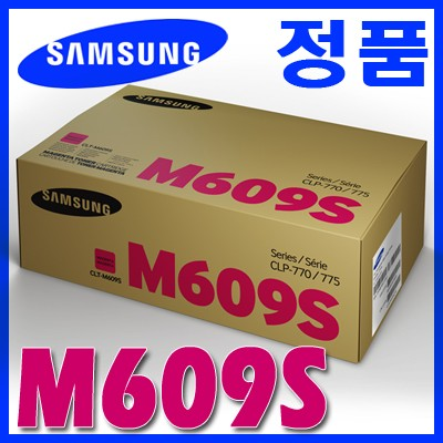 삼성 정품 CLT-M609S 빨강 CLP-770/770ND/770NDK/770NDKG/770NK/775N/775ND