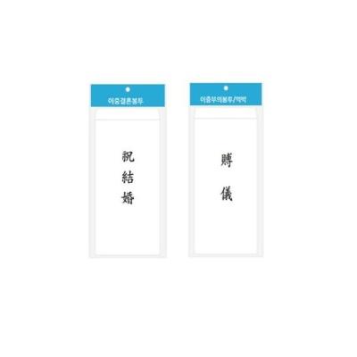 경조사 봉투 (결혼 10매)