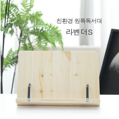 레드파인 라벤더s 1단 원목 독서대