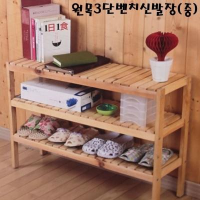 원목3단벤치신발장(중)