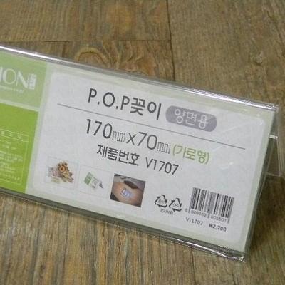 Union PLUS 양면 아크릴 POP 꽂이 V1707/170*70mm