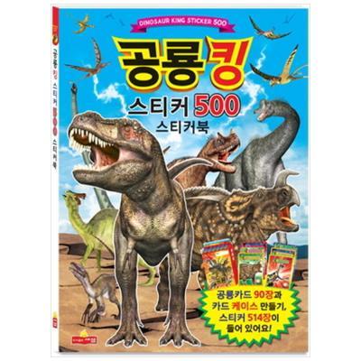 [새샘] 공룡킹 스티커 500 스티커북 [스티커북 ]