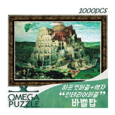 인테리어퍼즐 1000pcs 직소퍼즐 바벨탑 1236 + 액자