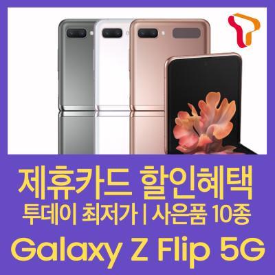 (SKT공시/번호이동) 갤럭시Z플립2 5G