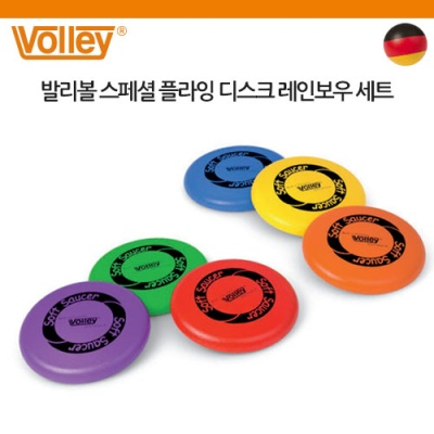 발리볼 스페셜 플라잉 디스크 레인보우 세트