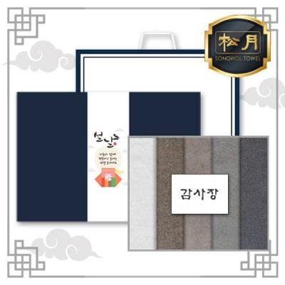 송월 호텔 150g 5P 설 선물세트