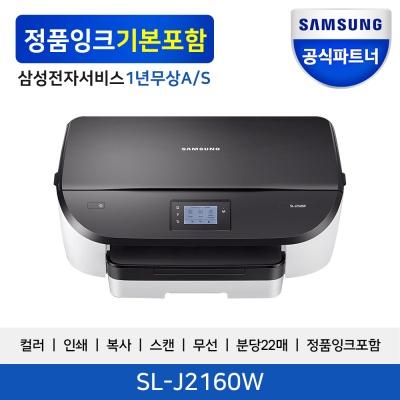 삼성전자 SL-J2160W 컬러 잉크젯복합기