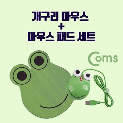 Coms 마우스 마우스패드 세트 귀여운 개구리모양