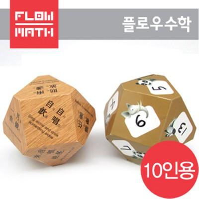 [플로우수학교구] 주령구 만들기(10인용)