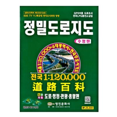 정밀도로지도 (권)312787