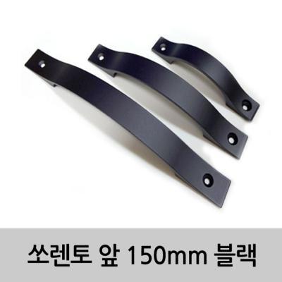 가구 서랍 싱크대손잡이 (쏘렌토 앞 150mm 블랙)