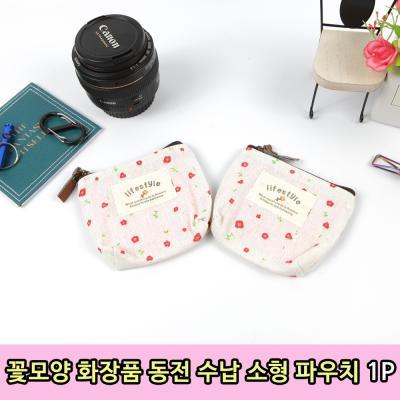 꽃모양 화장품 동전 수납 소형 파우치