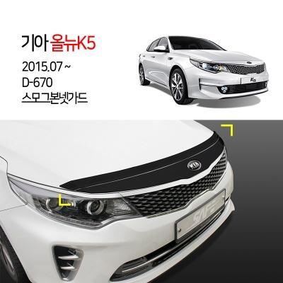 [경동] D-670 본넷가드 스모그 올뉴K5