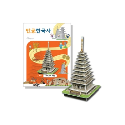 [만공한국사] 백제_미륵사지 석탑