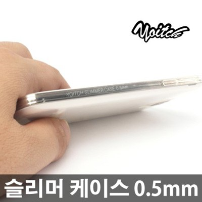 요이치 갤럭시 S5 슬리머 케이스 0.5mm