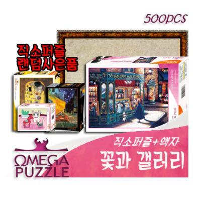 500 직소퍼즐 꽃과 갤러리 557 + 액자세트+직소사은품